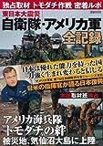 東日本大震災 自衛隊・アメリカ軍全記録 (ホビージャパンMOOK 406)