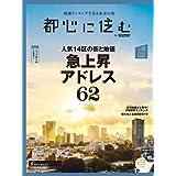 都心に住む by SUUMO (バイ スーモ) 2018年12月号