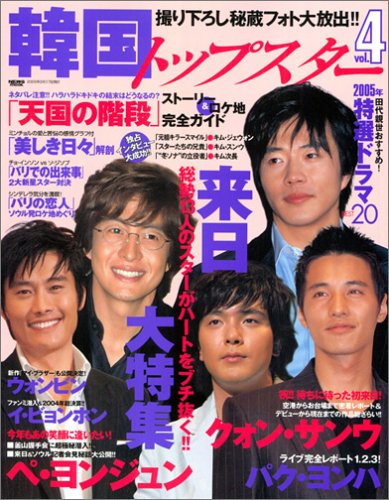 Korea top star Vol.4 (News Mook) (2005) ISBN: 4891073144 [Japanese Import]