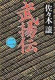 武揚伝〈2〉 (中公文庫)