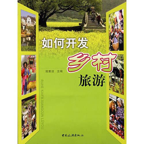 Download how to develop rural tourism(Chinese Edition) ebook