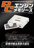 PCエンジンメモリーズ (OAK MOOK-641)