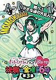 Variety (Momoiro Clover) - Momoclo Chan Momoiro Clover Channel Kessen Wa Kinyo Gogo 6 Ji Vol.3 Tobe! Chiisana Midori No Dai Kyojin No Maki [Japan BD] KIXE-13