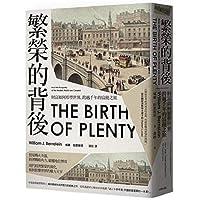 繁荣的背后──财富如何形塑世界,跨越千年的富饶之旅 港台原版 威廉 伯恩斯坦 大牌 商业理财 经济 文化史