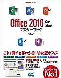 Office 2016 for Macマスターブック (Mac Fan Books)