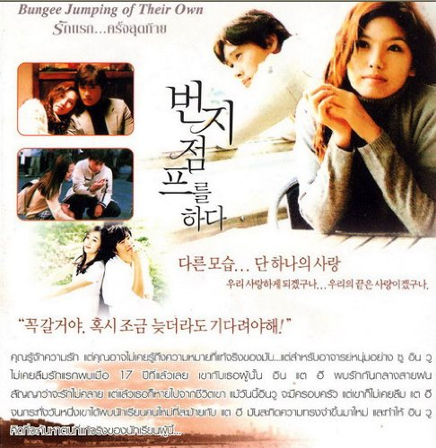 Bungee Jumping of Their Own Korean Movie Dvd NTSC All Region 1 Dvd