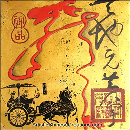 Amazon.com: Chinese Wall Decor / Chinese Calligraphy Wall Plaque ...