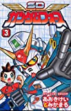 SD Gundam Force (3) <complete> (comic bonbon) (2005) ISBN: 4063320316 [Japanese Import]