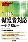 THE 保護者対応~小学校編~ (「THE 教師力」シリーズ)
