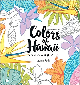 amazoncom colors of hawaii coloring book japanese edition 9784895125710 lauren roth books - Hawaii Coloring Book
