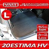 YMT 20系エスティマハイブリッド ラバー製ラゲッジマットLサイズ -
