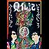 見仏記 (角川文庫)
