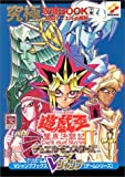 <MZ> Communication Duel victory Hen Yu-Gi-Oh Duel Monsters 2 dark field duel mentioned ultimate capture BOOK (V Jump books - game series) (1999) ISBN: 4087790320 [Japanese Import]