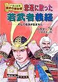 Hiun ni chitta wakamusha yoshitsune : Soshite densetsu ga umareta