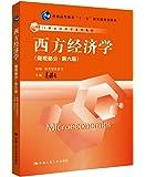 普通高等教育 十一五 国家级规划教材·21世纪经济学系列教材:西方经济学(微观部分·第六版)