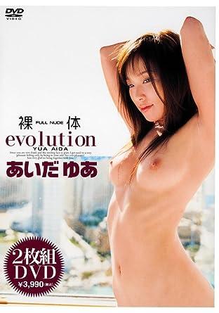 Does Yua aida nude special case