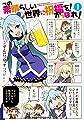 この素晴らしい世界に祝福を! かっぽれ!(1) (ファミ通クリアコミックス)