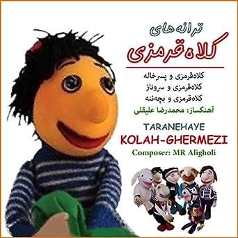 Kolah ghermezi va pesar khale online dating