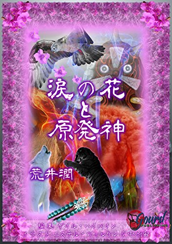 Flowers of Tears and the God of Genpatsu (Japanese Edition)