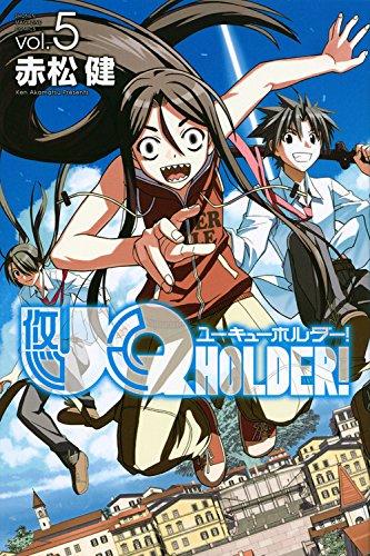 UQ HOLDER!(5) / 赤松健の商品画像
