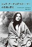 シュリ・アーナンダマイー・マーの生涯と教え