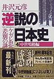 逆説の日本史4 中世鳴動編(小学館文庫): ケガレ思想と差別の謎