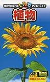 植物 (学研の図鑑ライブポケット)