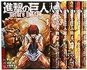進撃の巨人 Before the fall コミック 1-8巻セット (シリウスKC)