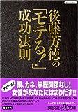 後藤芳徳の「モテる!」成功法則 (講談社プラスアルファ文庫)