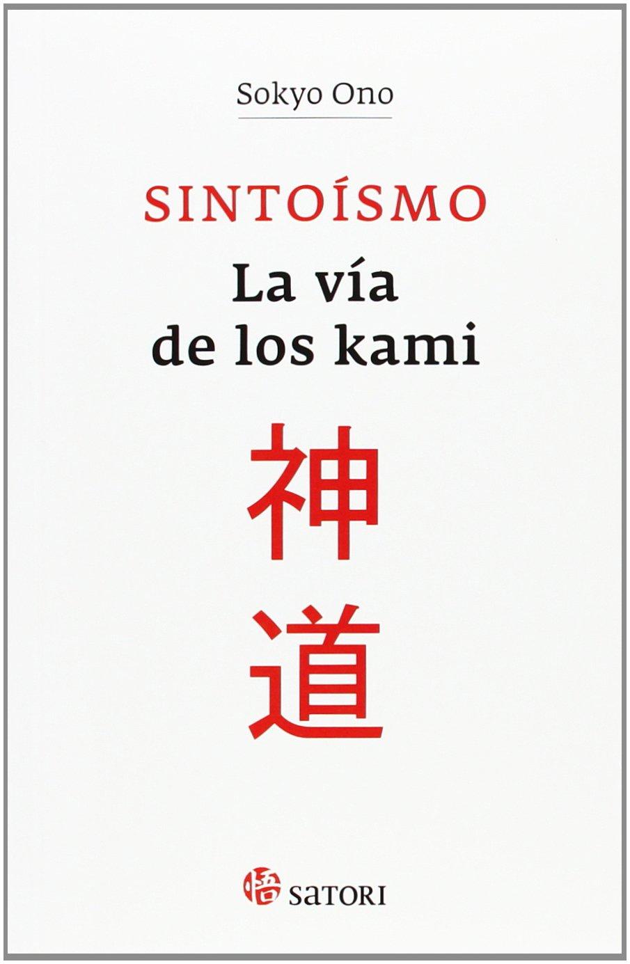 La Vía De Los Kami (Filosofía y Religión): Amazon.es: Sokyo Ono, Marián  Bango Amorín: Libros