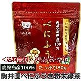 駒井園 鹿児島産 べにふうき 粉末緑茶 80g