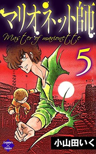 マリオネット師【第5巻】 (エンペラーズコミックス)