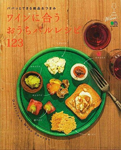 ワインに合うおうちバルレシピ123 ( )