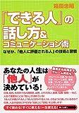 「「できる人」の話し方&コミュニケーション術」箱田 忠昭