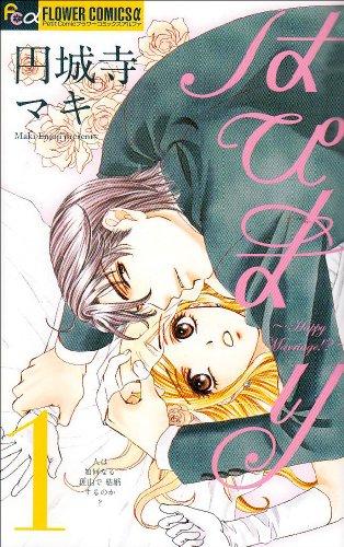 はぴまり~Happy Marriage!?~ (1) (フラワーコミックス)