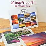2018年度版卓上カレンダー 波乗りの街-湘南- サーフィンカレンダー 湘南カレンダー 2018年カレンダー