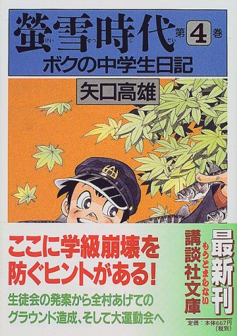 蛍雪時代―ボクの中学生日記 (第4巻) (講談社文庫)