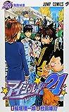 Eyeshield 21 Vol.24 (Japanese Edition)