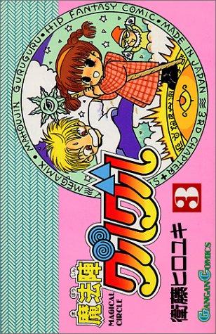 Mahoujin Guru-Guru Vol.3 [Japanese Edition]