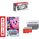 Nintendo Switch Lite グレー + 星のカービィ スターアライズ オンラインコード版 + 【Amazon.co.jp 限定】Samsung microSDXCカード 512GB MB-MC512GA/ECO セット