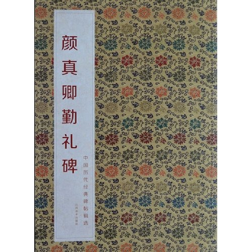 Qin Li Stone Inscription of Yan ZhenqingChinese Classical Inscriptions Selection in the Past Dynasties (Chinese Edition)