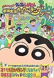 クレヨンしんちゃん最強家族カスカベキングうぃー公式ガイドブック