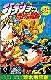 ジョジョの奇妙な冒険 28 (ジャンプコミックス)