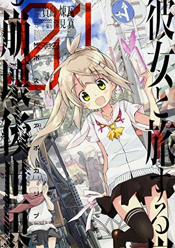 彼女と旅する崩壊後世界 (1) (MFコミックス アライブシリーズ)