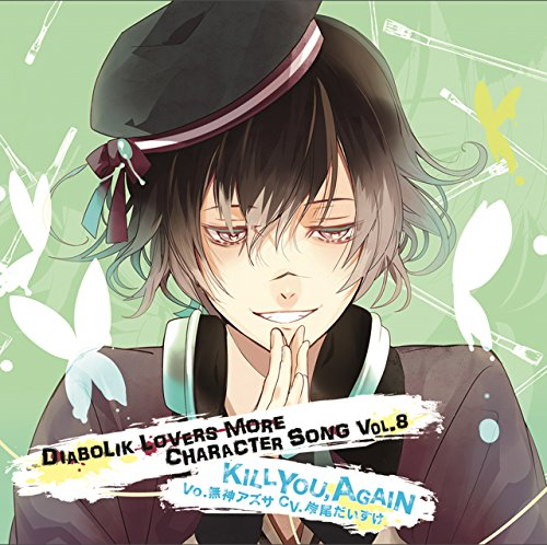 DIABOLIK LOVERS MORE CHARACTER SONG Vol.8 無神アズサ(CV:岸尾だいすけ)の商品画像
