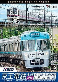 京王電鉄全線 後編 京王線・相模原線&井の頭線 4K撮影作品 [DVD]