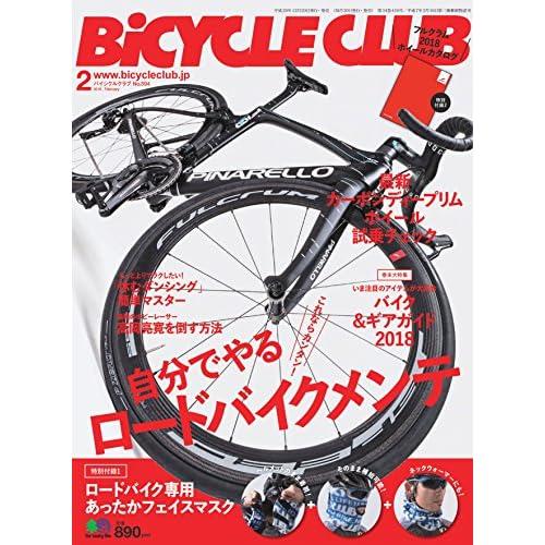 BiCYCLE CLUB 2018年2月号 画像 A