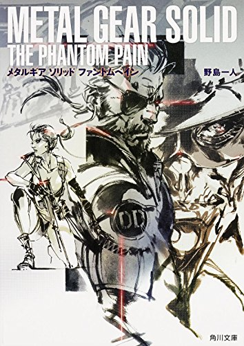 メタルギア ソリッド ファントムペイン (角川文庫)