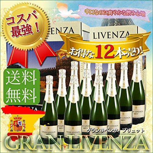 グランリベンサ カヴァ ブリュット(ハウメセラ)750ml×12本  B00IXAVFXA
