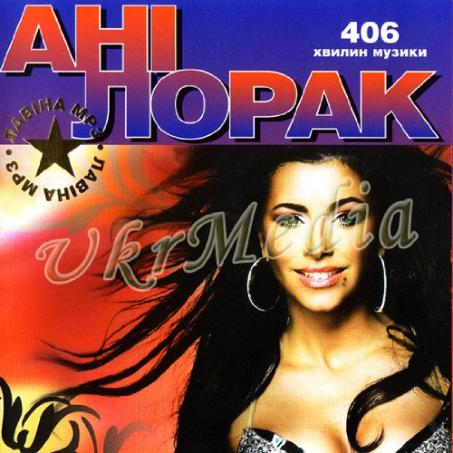 Ani Lorak Ukrainian Mp3 Ani Lorak 9 Albums 406 Mins Amazon Com Music